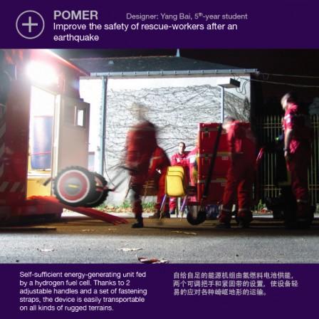 pomer yang bai chinese designer product